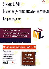 Купить книгу почтой в интернет магазине Книга Язык UML. Руководство пользователя. 2-е изд. Буч