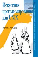 Книга Искусство программирования для Unix. Эрик C. Реймонд