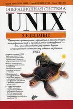 Купить книгу почтой в интернет магазине Книга Операционная система Unix. 2-е изд. Робачевский