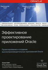 Книга Oracle: Эффективное проектирование приложений. Кайт (Питер)