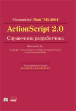 Книга Macromedia Flash MX 2004 ActionScript 2.0. Справочник разработчика