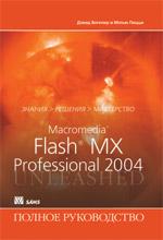 Купить книгу почтой в интернет магазине Книга Macromedia Flash MX Professional 2004. Полное руководство. Дэвид Вогелир