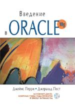 Книга Введение в Oracle 10g. Джеймс Перри