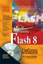 Купить книгу почтой в интернет магазине Книга Библия пользователя. Macromedia Flash 8. Роберт Рейнхардт
