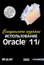 Купить книгу почтой в интернет магазине Книга Использование Oracle 11i. Специальное издание. Джим Крам. 2003