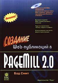 Купить книгу почтой в интернет магазине Книга Создание Web-публикаций в PageMail