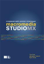 Купить книгу почтой в интернет магазине Книга Создание Web-узлов с помощью Macromedia Studio MX. Том Грин