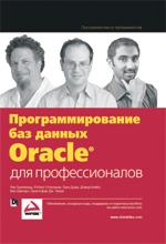Книга Программирование баз данных Oracle для профессионалов. Рик Гринвальд