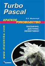 Купить книгу почтой в интернет магазине Книга Turbo Pascal. Краткое руководство. Меженный