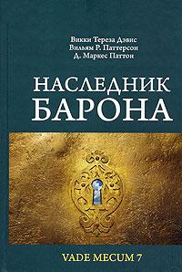 Купить книгу почтой в интернет магазине Книга Наследник барона. Дэвис