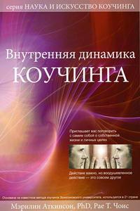 Купить Книга Внутренняя динамика Коучинга. Аткинсон