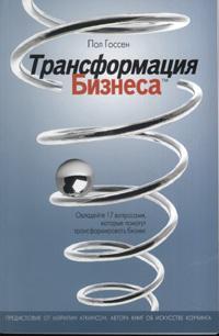 Купить книгу почтой в интернет магазине Книга Трансформация бизнеса. Пол Госсен
