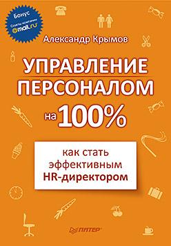 Купить книгу почтой в интернет магазине Книга Управление персоналом на 100%: как стать эффективным HR-директором.Крымов