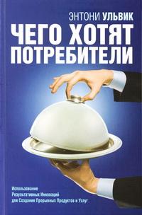 Купить книгу почтой в интернет магазине Книга Чего хотят потребители. Ульвик