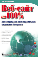 Купить книгу почтой в интернет магазине Книга Веб-сайт на 100%. Как создать веб-сайт и сделать его видимым в Интернете. Дригалкин