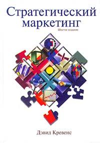 Книга Стратегический маркетинг. 6-е издание. Кревенс.