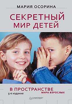 Купить книгу почтой в интернет магазине Секретный мир детей в пространстве мира взрослых. 5-е изд. Осорина