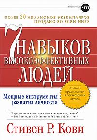 Купить книгу почтой в интернет магазине Книга 7 навыков высокоэффективных людей. Мощные инструменты развития личности. 6-е изд. Кови