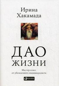 Купить Дао жизни. Мастер-класс от убежденного индивидуалиста. 2-е изд. Хакамада