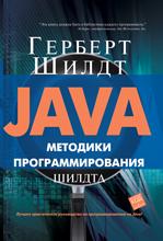Купить книгу почтой в интернет магазине Книга Java: методики программирования Шилдта. Шилдт