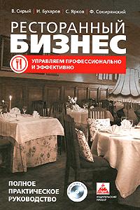 Купить книгу почтой в интернет магазине Ресторанный бизнес: управляем профессионально и эффективно. Полное практическое руководство. (+CD). Сирый