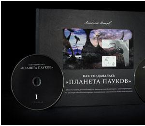 Купить книгу почтой в интернет магазине Книга Как создавалась «Планета пауков». Попов