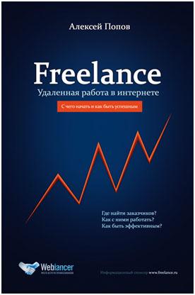 Купить книгу почтой в интернет магазине Книга Freelance. С чего начать и как стать успешным. Попов