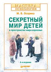 Купить книгу почтой в интернет магазине Книга Секретный мир детей в пространстве мира взрослых. 4-е изд. Осорина-Питер