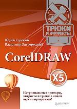 Купить книгу почтой в интернет магазине CorelDRAW X5. Трюки и эффекты.Гурский