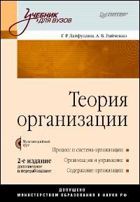 Купить книгу почтой в интернет магазине Книга Теория организации: Учебник для вузов. 2-е изд. Латфуллин