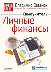 Купить книгу почтой в интернет магазине Книга Личные финансы. Самоучитель.Савенок
