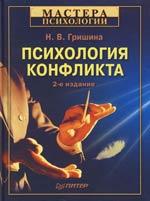 Купить книгу почтой в интернет магазине Книга Психология конфликта. 2-е изд. Гришина
