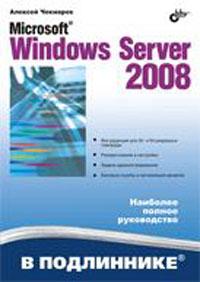 Купить книгу почтой в интернет магазине Книга Microsoft Windows Server 2008 в подлиннике. Чекмарев