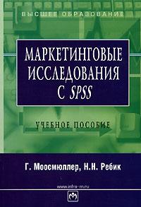 Купить книгу почтой в интернет магазине Книга Маркетинговые исследования с SPSS. Моосмюллер