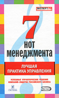 Купить книгу почтой в интернет магазине Книга 7 нот менеджмента. Лучшая практика управления. Гришанков