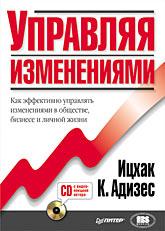 Купить книгу почтой в интернет магазине Книга Управляя изменениями.Адизес (+CD)