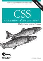 Книга CSS - каскадные таблицы стилей. Подробное руководство. 3-е изд. Мейер
