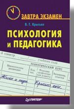 Книга Психология и педагогика. Завтра экзамен. Крысько