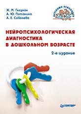 Книга Нейропсихологическая диагностика в дошкольном возрасте. 2-е изд. Глозман