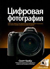 Купить книгу почтой в интернет магазине Книга Цифровая фотография. Скотт Келби