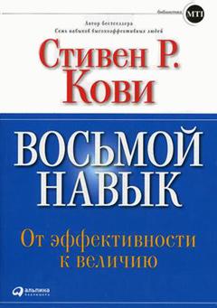 Купить книгу почтой в интернет магазине Книга Восьмой навык. От эффективности к величию. 5-е изд. Кови