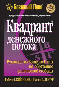 Купить книгу почтой в интернет магазине Книга Квадрат денежного потока. 8-е изд. Кийосаки