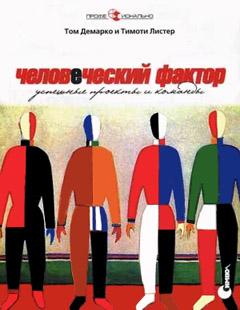 Купить книгу почтой в интернет магазине Книга Человеческий фактор: успешные проекты и команды. 2-е изд. Демарко
