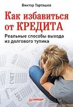 Купить книгу почтой в интернет магазине Книга Как избавиться от кредита. Реальные способы выхода из долгового тупика.Тарташев