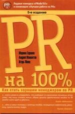 Купить книгу почтой в интернет магазине Книга PR на 100%. Как стать хорошим менеджером по PR. 5-е изд. Горкина