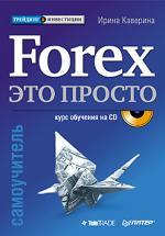 Купить книгу почтой в интернет магазине Книга Forex — это просто. Самоучитель. Каверина