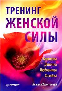 Купить книгу почтой в интернет магазине Книга Тренинг женской силы: Королева, Девочка, Любовница, Хозяйка. Харитонова