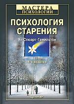 Купить книгу почтой в интернет магазине Книга Психология старения. 4-е изд. Стюарт-Гамильтон