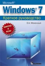 Купить книгу почтой в интернет магазине Книга Microsoft Windows 7. Краткое руководство. Меженный