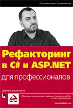 Купить книгу почтой в интернет магазине Книга Рефакторинг в C# и ASP.NET для профессионалов. Даниэль Арсеновски